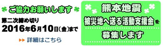 熊本地震 被災地へ送る活動支援金を募集します