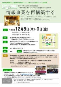 20161208-09-flyerのサムネイル