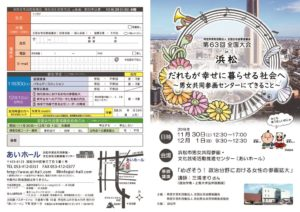 no63-taikai-flyerのサムネイル