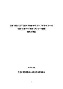 2012enqueteのサムネイル