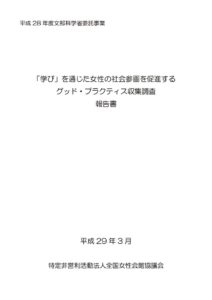 h2903-reportのサムネイル