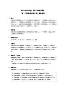 全国女性会館協議会「第15回事業企画大賞」 (秋田)8月1日~のサムネイル