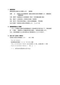 全国女性会館協議会「第15回事業企画大賞」 (秋田)8月1日~ 2頁のサムネイル