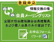 会員ML登録お申し込みフォーマット